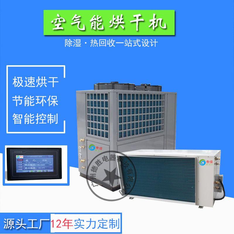 广州德胜电器科技有限公司