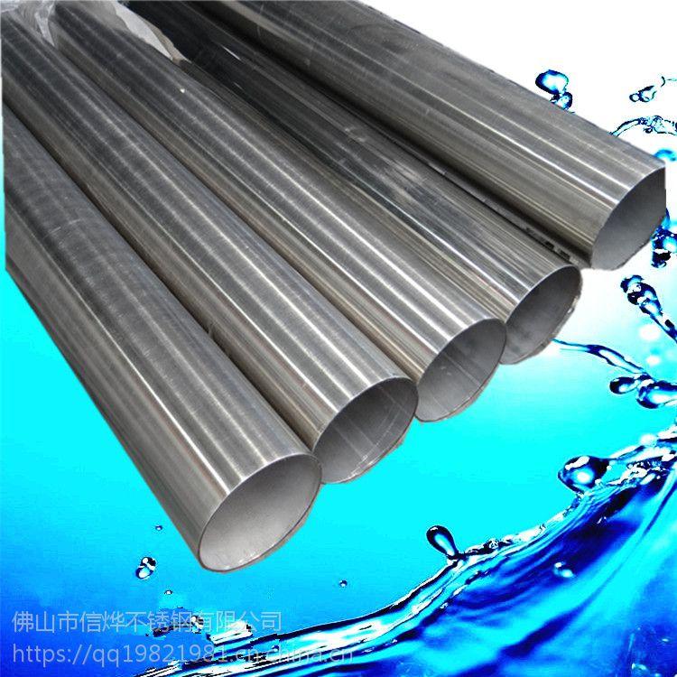 信烨 不锈钢给水管 工业焊管非标订制排水管 工业管 304不锈钢水管