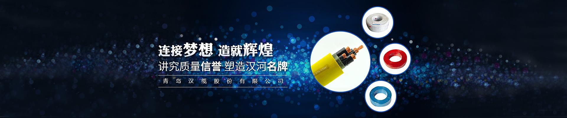 青岛汉缆股份有限公司