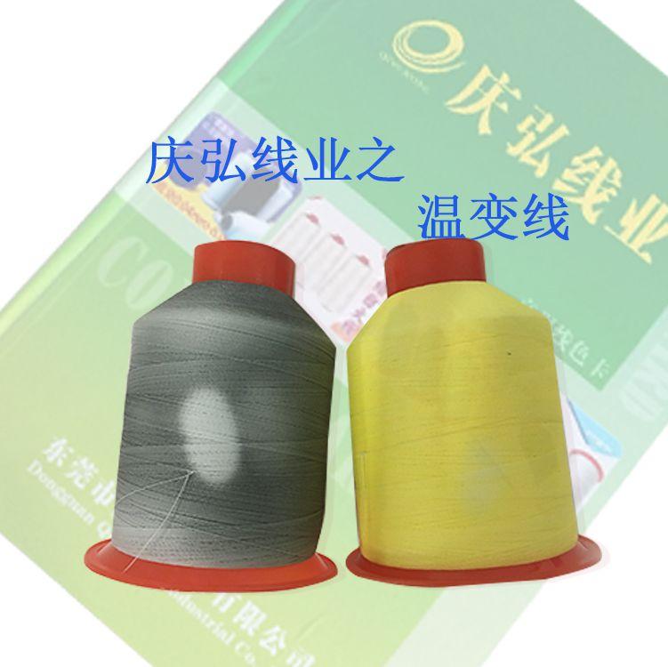广东温变线厂家批发变色线、感温变色线