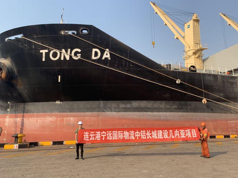 连云港宁远国际物流代理出口中铝长城建设几内亚项目