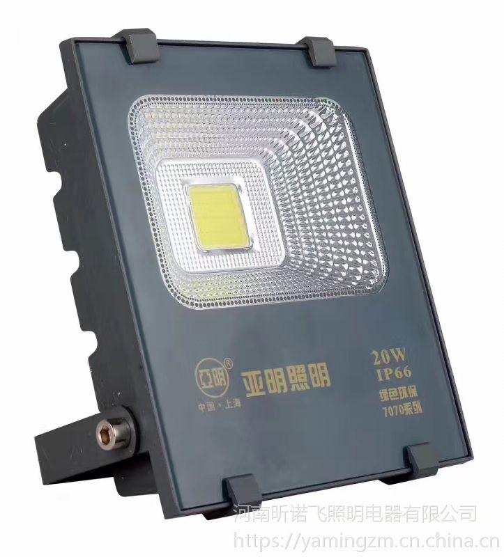 亚明亚美集成投光灯50W,100W,150W,200W,300W白光,暖光,黄光等彩光