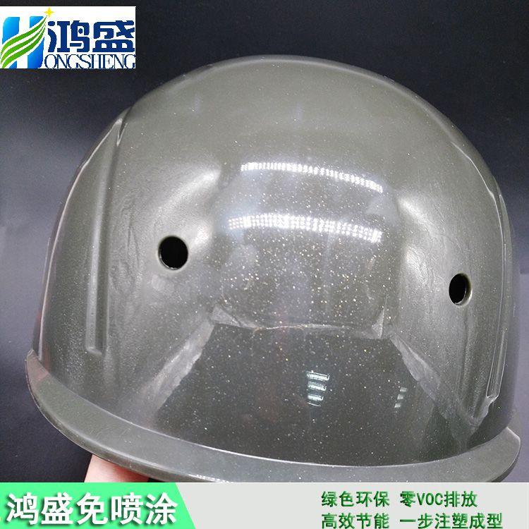 中山鸿盛无流痕免喷涂材料、美学塑料——本田灰头盔成品件