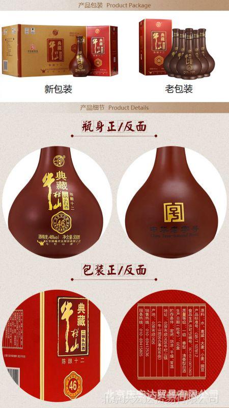 国产牛栏山二锅头白酒 典藏12年北京二锅头46度纯酿酒 整箱批发
