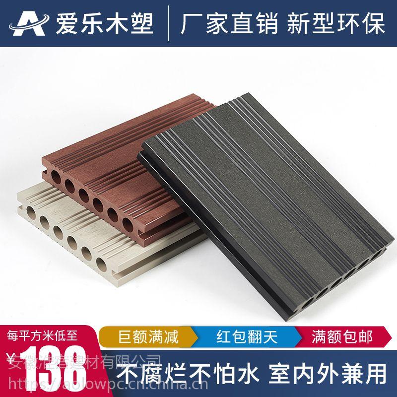 爱乐木塑地板户外长条塑木防水防腐木阳台庭院露台花园室外工程