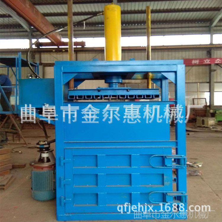 废纸药材塑料压包机现货  小型立式废纸板液压打包机 金属压块机