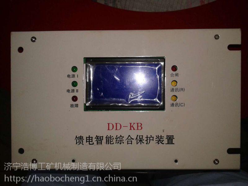 八达电气 ZNCK-6A矿用微机综合保护装置