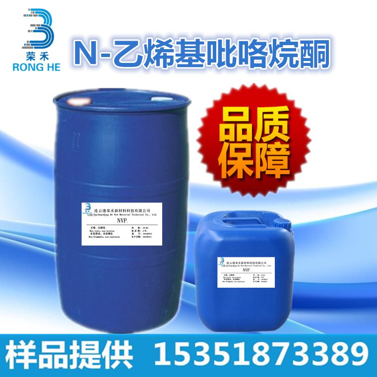 UV固化胶黏剂 N-乙烯基吡咯烷酮 NVP生产厂家