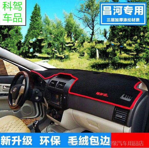 16新款昌河Q25改装Q35专用M70配件福瑞达50S中控仪表台防晒避光垫