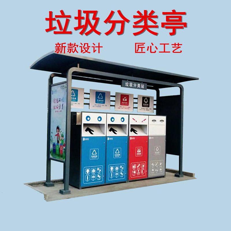 城市戶外垃圾分類宣傳亭 社區智能垃圾投放棚集中站