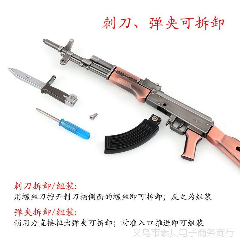 绝地求生周边 AKM模型AK47全金属摆件工艺品挂件汽油桶PUBG红牛罐