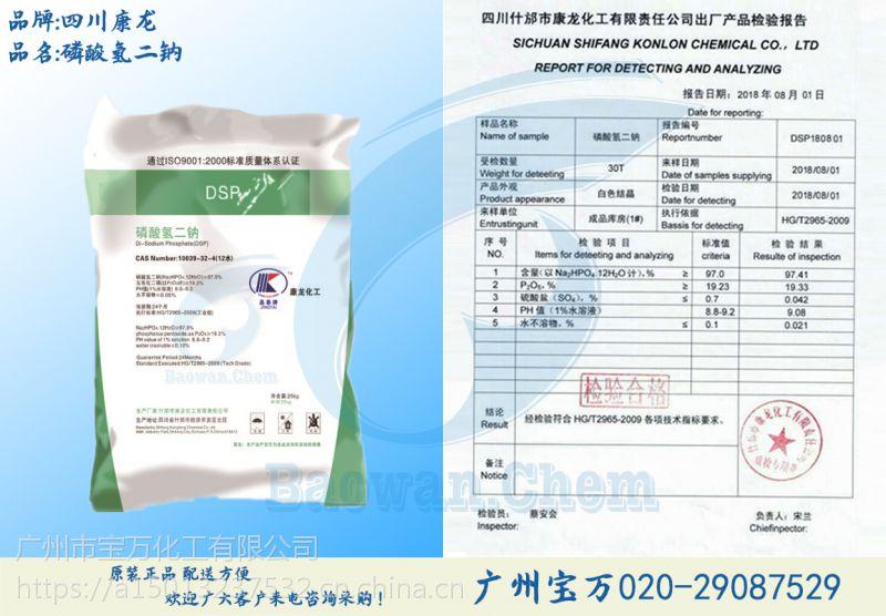 广州宝万【华南地区】现货优势批发磷酸氢二钠,价格优惠