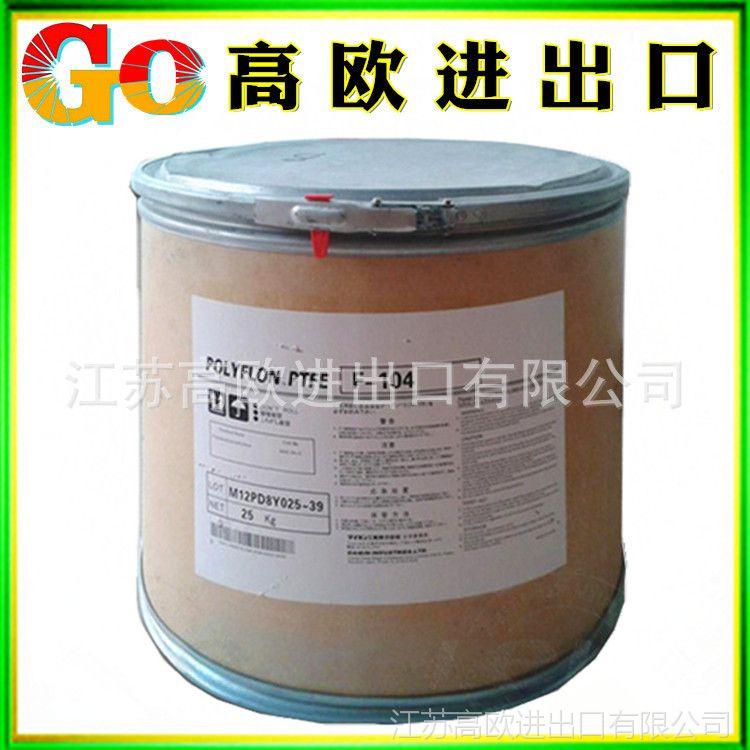 挤出级PTFE/日本大金/F-104 粉末 管材用PTFE 油管专用料