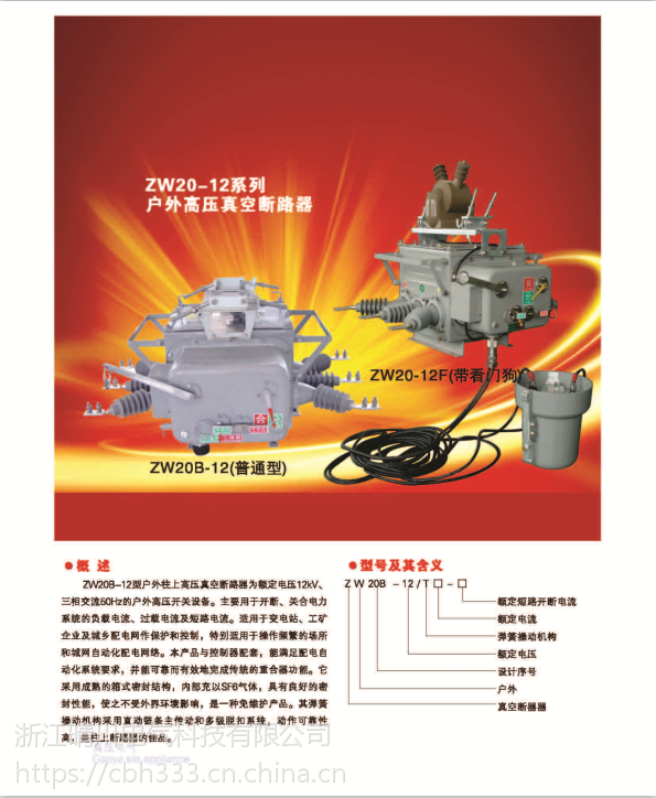 ZW20-12/1250户外高压真空断路器