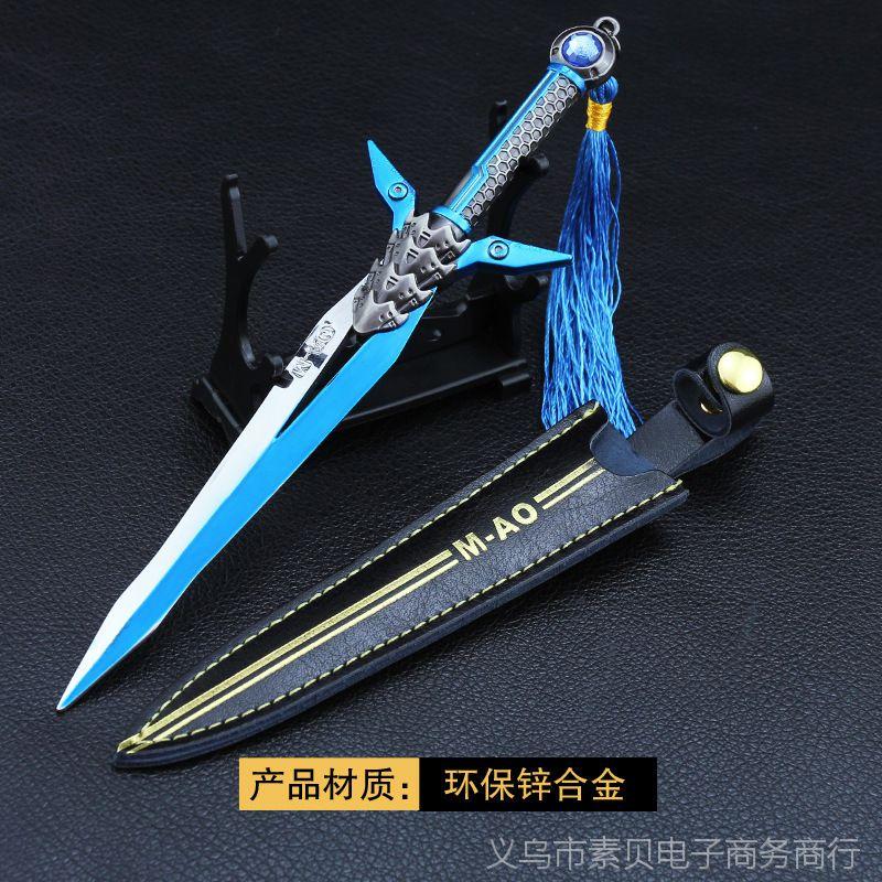 王者兵器模型 赵云未来纪元皮套刀 皇家上将 苍天翔龙武器模型