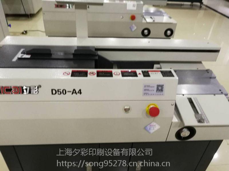 上海夕彩 全自动胶装机D50-A4 工厂批发