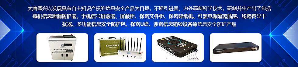 北京市大唐盛兴科技发展有限公司