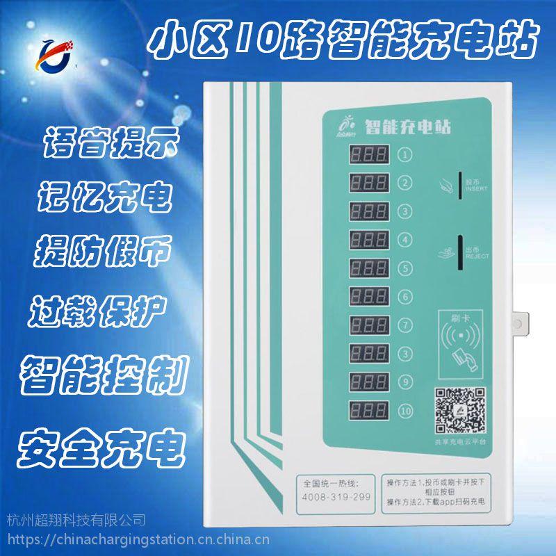 超翔厂家 定制投币刷卡手机扫码充电桩10路小区电动自行车充电桩