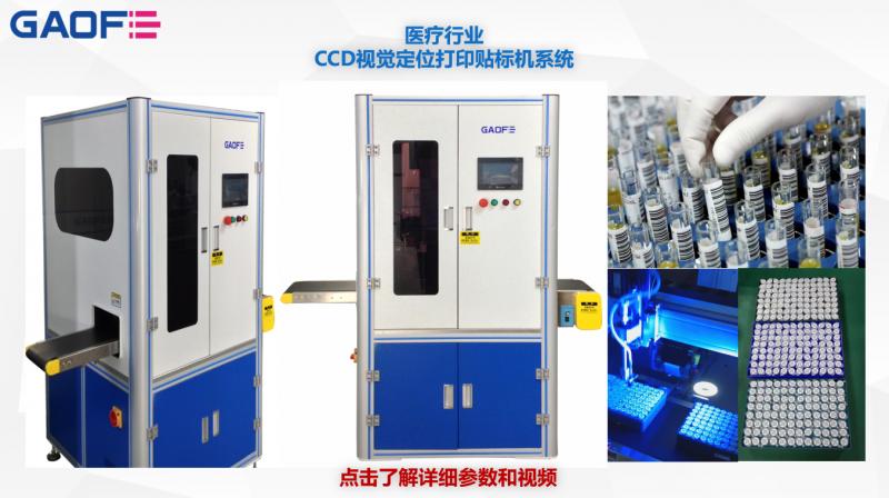 实验室试管贴标机 CCD视觉定位打印贴标机 医疗试管