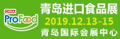 2019中国(青岛)国际进口食品及饮品博览会