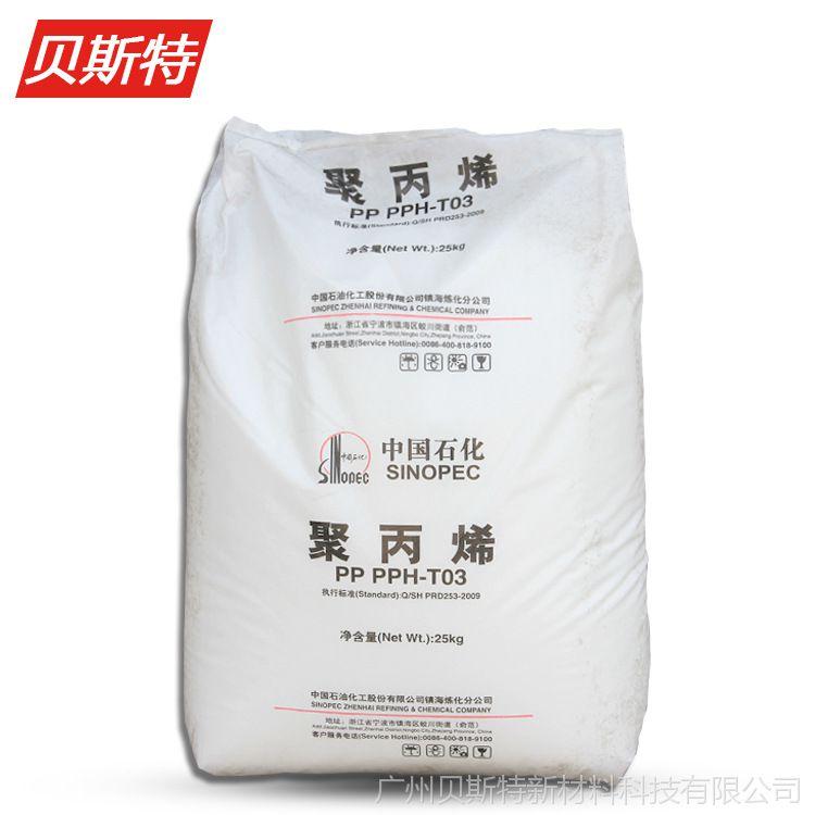 PP/镇海炼化/PPH-T03 原T30S 注塑级拉丝通用PP塑料透明级聚丙烯