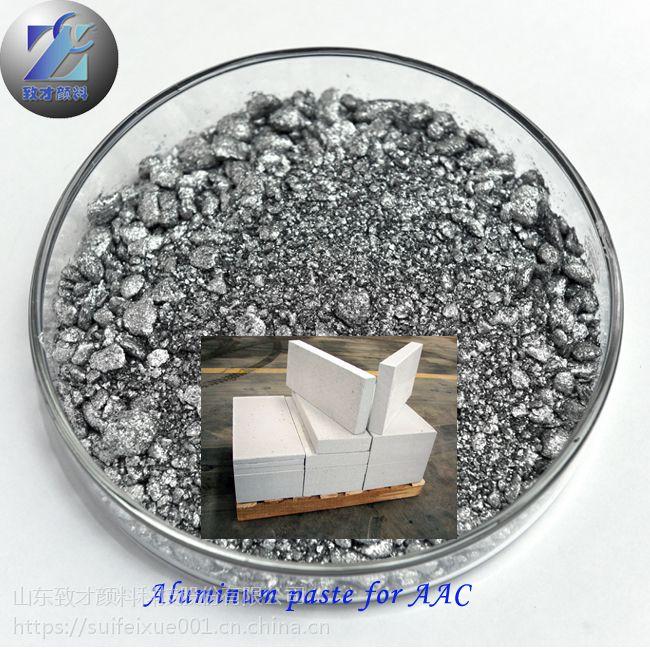 致才颜料产供加气铝粉,铝膏,水性浆,AAC加气砖专用