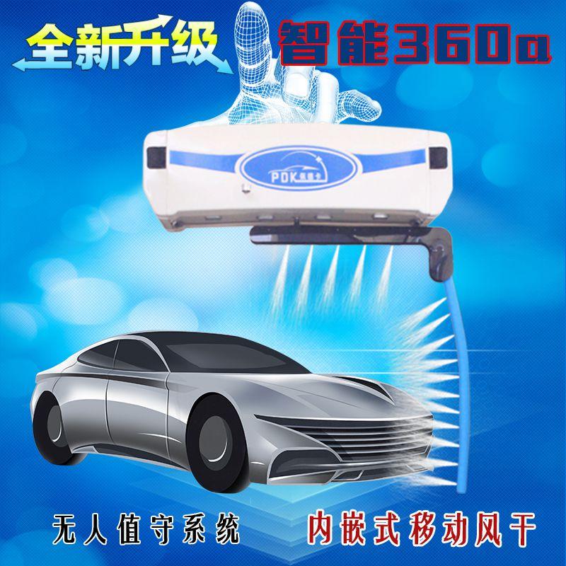 杭州佩德卡全自动洗车机360a