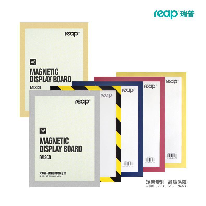 reap瑞普-A3A4磁性即时贴(瑞普专利产品)