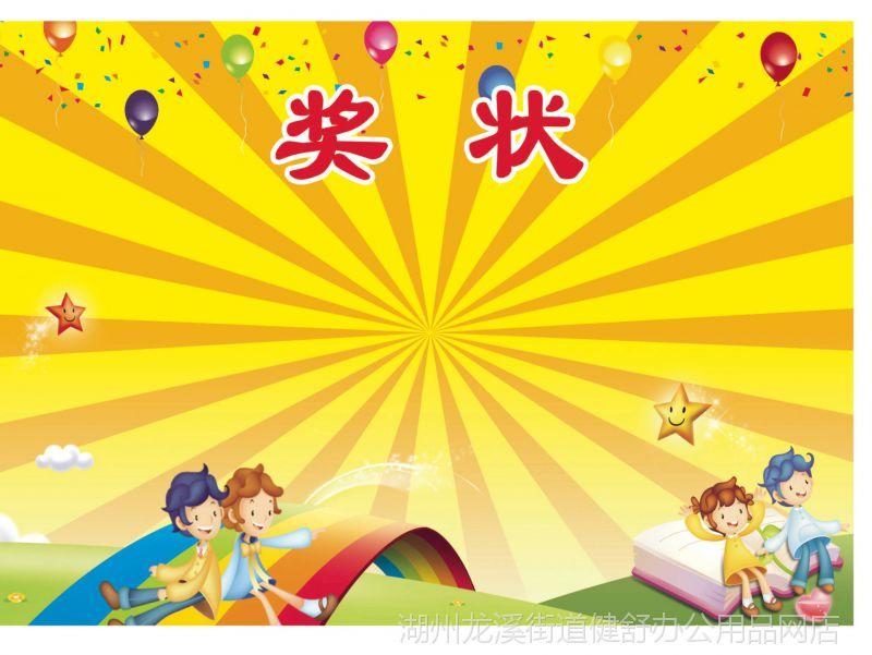 【满500张包邮批发8款混装16k奖状可打印幼儿园奖状小图片