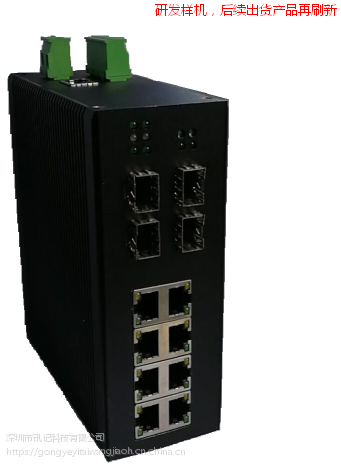 10口全千兆网管型工业交换机,工业级交换机
