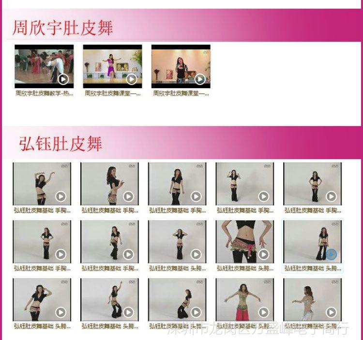 视频舞方法教学教程零基础入门详细操作分解高奥特曼空想特摄自学肚皮图片