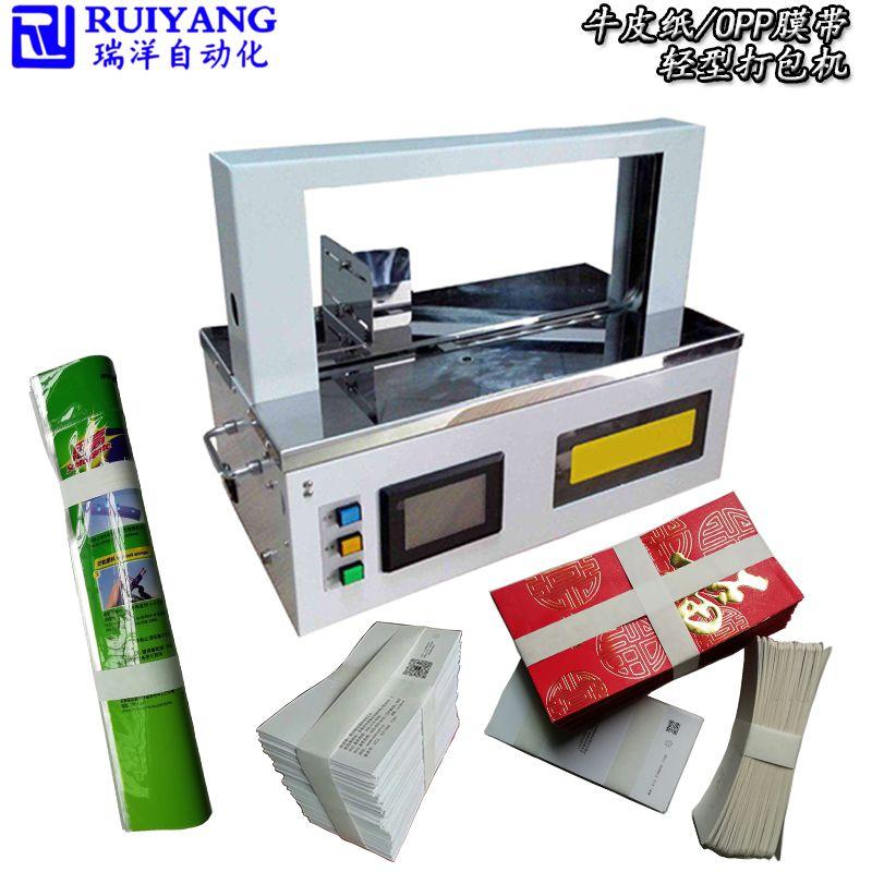 广东专供束带机 药盒捆扎机 红包束带机 自动捆扎机彩盒打包机
