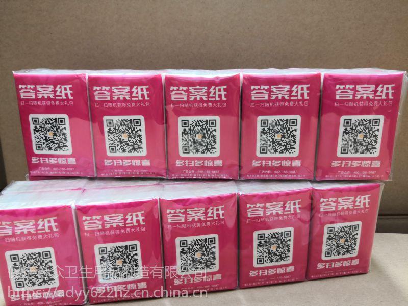 3层8片原生木浆手帕纸生产厂家 广告纸巾代加工
