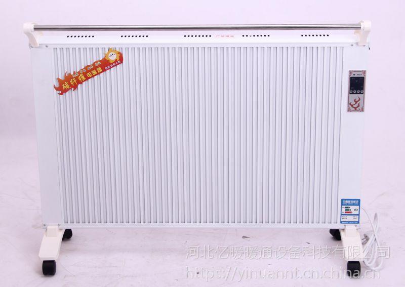 厂家供应 节能环保新型碳纤维电暖器 居浴两用可移动可壁挂 现货 量大从优