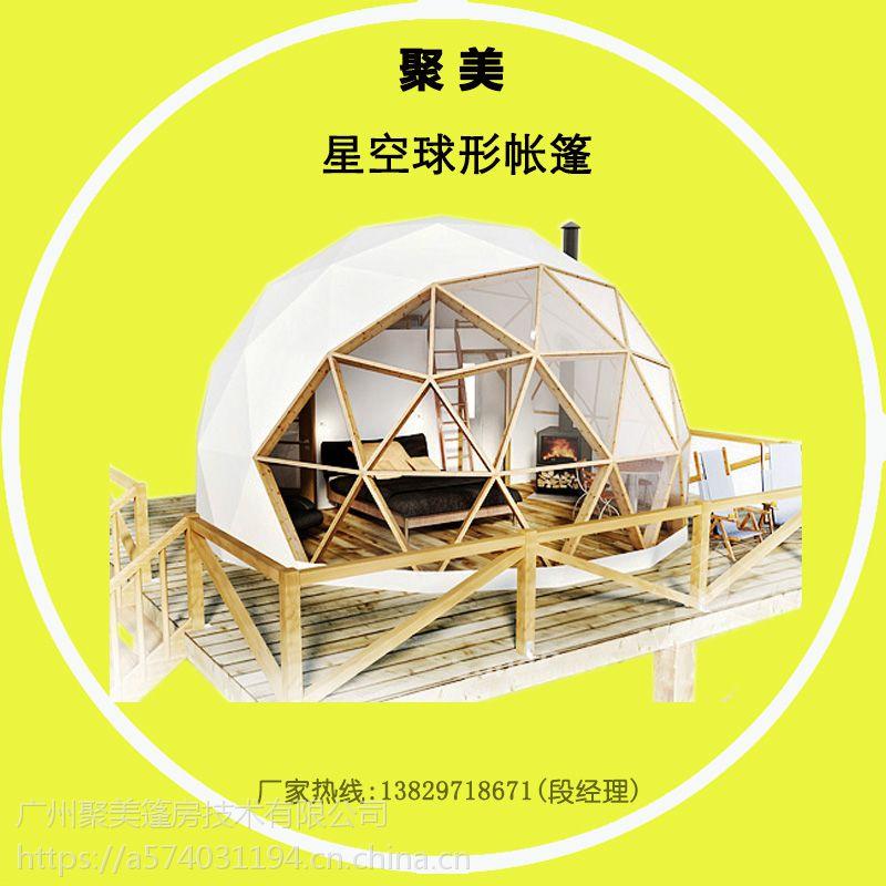 星空屋 球形水晶帐篷房 篷房厂家定制