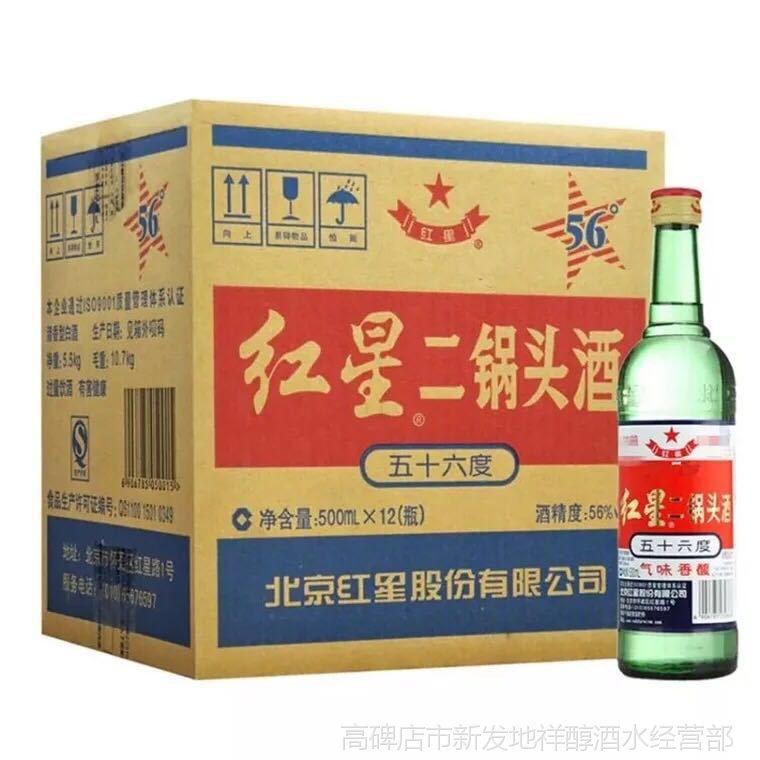 红星二锅头绿瓶 红星大二清香型白酒 56度500ml*12瓶 整箱装