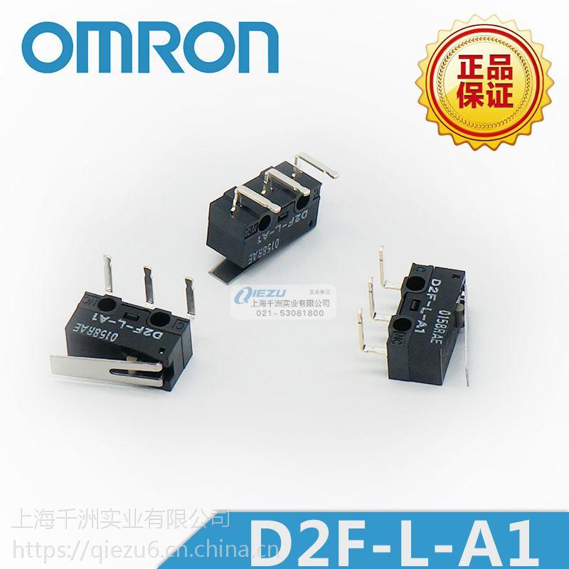 D2F-L-A1 超级小型基本开关 欧姆龙/OMRON原装正品 千洲