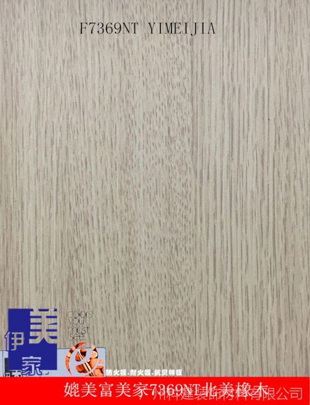 伊美家防火板 7369NT北美橡木天然木皮面耐火板 免漆饰面板胶合板