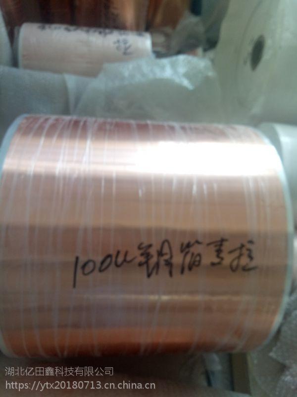 亿田鑫0.025-0.15T单双导自粘铜箔-电子线,手机,电脑等专用材料