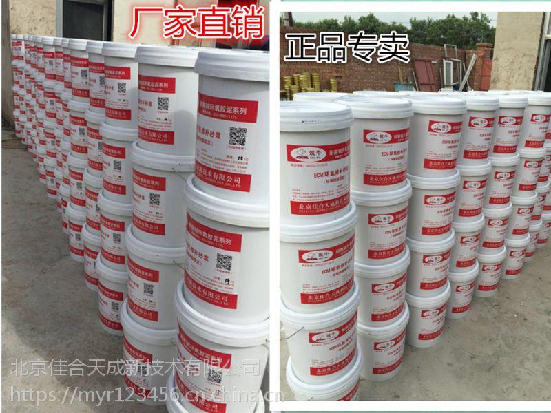 江西环氧树脂修补砂浆价格 各地发货