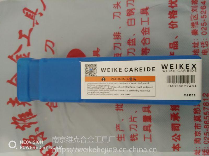 厂家直销维克数控刀杆MWLNL2020K08