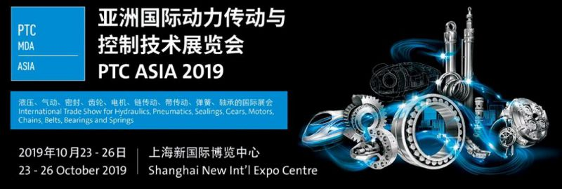 德国汉诺威-2019上海PTC动力传动与控制技术展览会