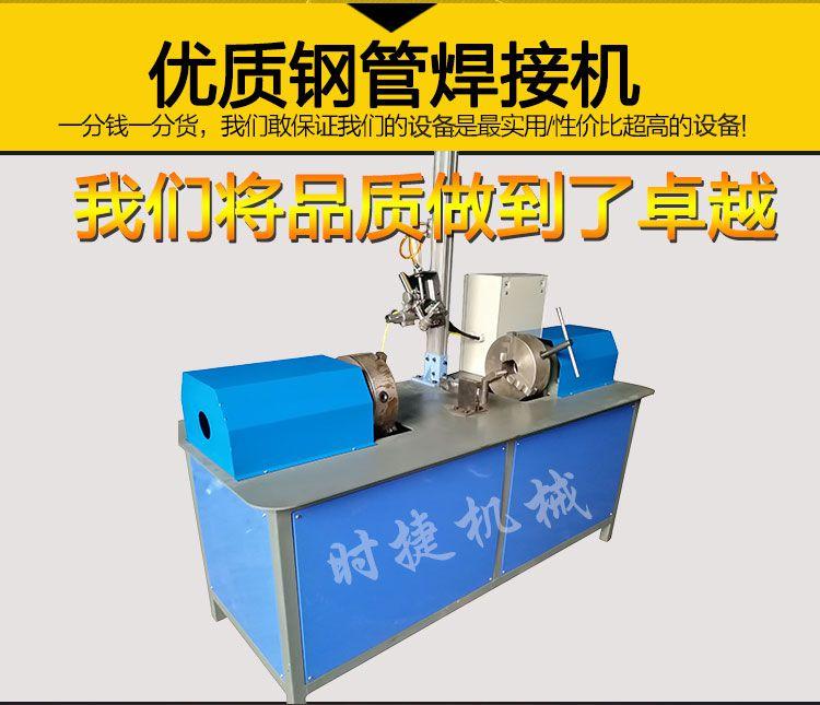 生产加工全自动钢管焊接机代替人工
