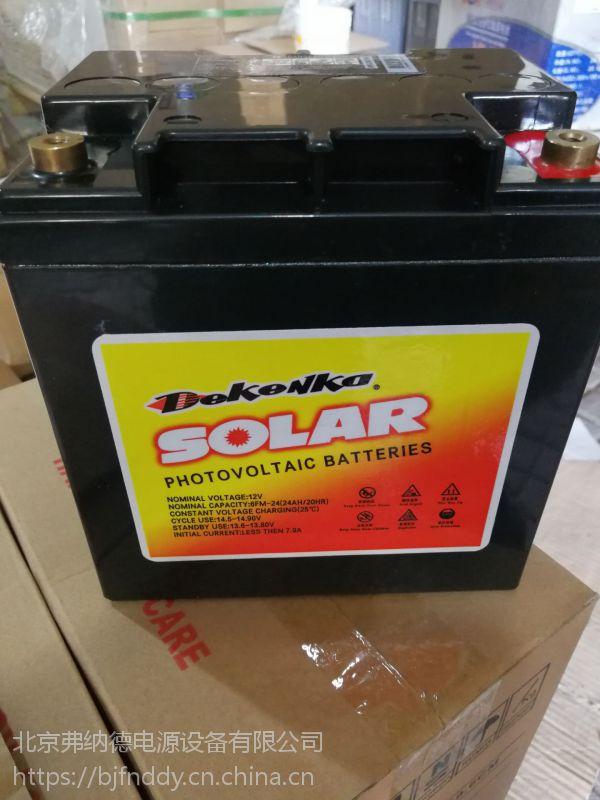 美国德克DEKA蓄电池总经销