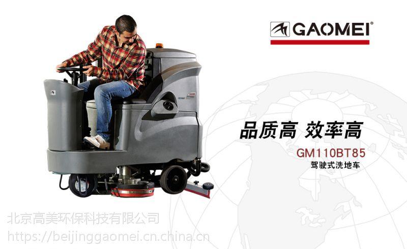北京驾驶式洗地机北京电瓶式洗地机北京朝阳区洗地机北京GM110BT85洗地机