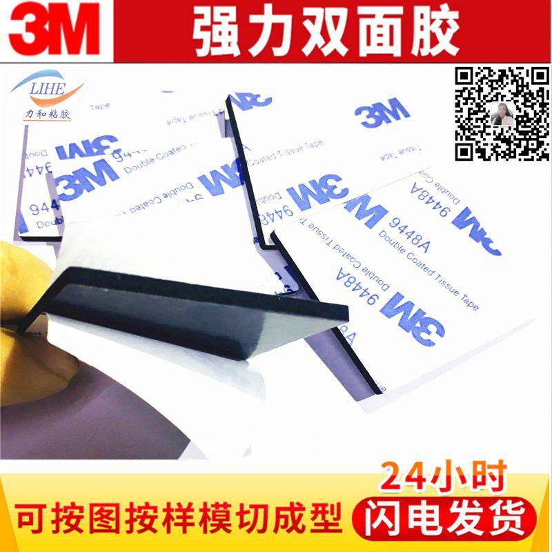 深圳力和粘胶可定制3m9448a新版无纺布基材双面胶