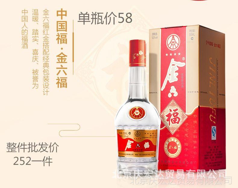 金六福四星52度金六福系列酒批发零售浓香型正品白酒