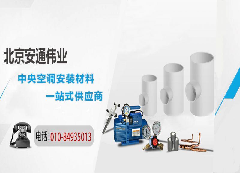 中央空调安装材料供应