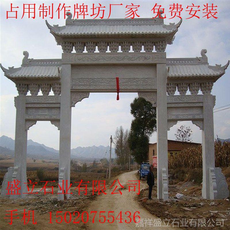 花岗岩村庄石牌坊 大理石三门牌楼 寺庙古建中式门楼