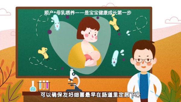 顺产+母乳喂养 -- 是宝宝健康成长的第一步